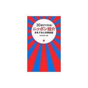 発売日:2016年07月 / ジャンル:語学・教育・辞書 / フォーマット:本 / 出版社:Ibcパ...