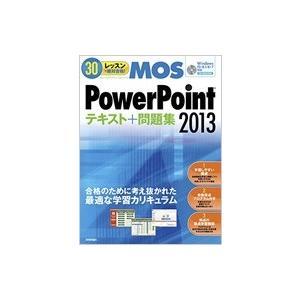30レッスンで絶対合格! Microsoft Office Specialist PowerPoin...
