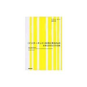 発売日:2016年07月 / ジャンル:文芸 / フォーマット:本 / 出版社:Nhk出版 / 発売...