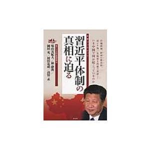 発売日:2016年07月 / ジャンル:社会・政治 / フォーマット:本 / 出版社:花伝社 / 発...