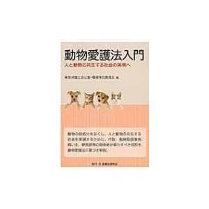 動物愛護法入門 人と動物の共生する社会の実現へ / 東京弁護...