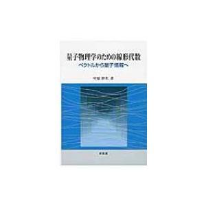 量子物理学のための線形代数 ベクトルから量子情報へ / 中原幹夫  〔本〕|hmv