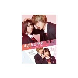 【初回仕様】 オオカミ少女と黒王子 DVD  〔DVD〕 hmv