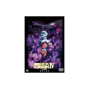 機動戦士ガンダム THE ORIGIN IV  〔DVD〕