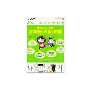 発売日:2016年09月 / ジャンル:実用・ホビー / フォーマット:本 / 出版社:Kadoka...