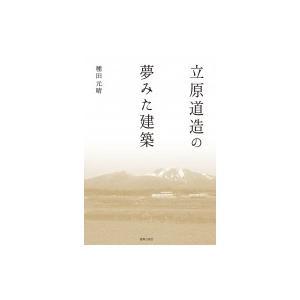立原道造の夢みた建築 / 種田元晴  〔本〕|hmv