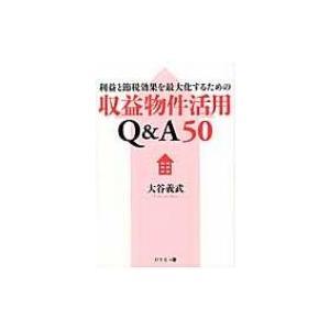 発売日:2016年08月 / ジャンル:ビジネス・経済 / フォーマット:本 / 出版社:幻冬舎メデ...