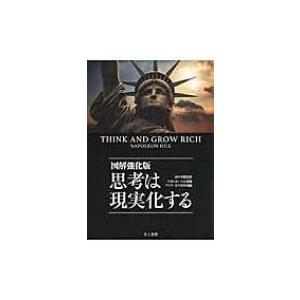 発売日:2016年08月 / ジャンル:社会・政治 / フォーマット:本 / 出版社:きこ書房 / ...