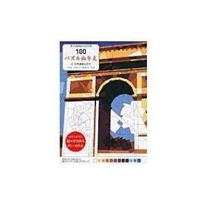 100パズルぬりえ 5 世界遺産 & 名所 アートセラピーシリーズ / Books2  〔本〕|hmv