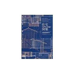 住宅リノベーション図集 住み継ぐ家づくり / 魚谷繁礼建築研究所  〔本〕|hmv