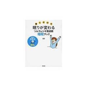 発売日:2016年08月 / ジャンル:実用・ホビー / フォーマット:本 / 出版社:東邦出版 /...
