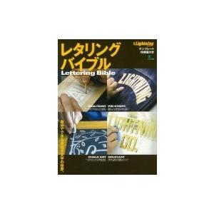 別冊ライトニング Vol.158 レタリング・バイブル / 雑誌  〔ムック〕