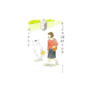 きょうの猫村さん 9 / ほしよりこ ホシヨリコ  〔本〕|hmv