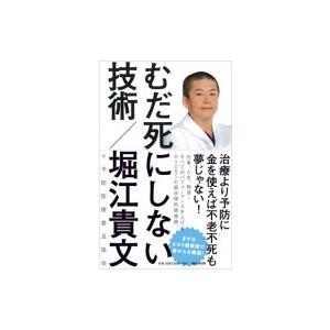 発売日:2016年09月 / ジャンル:文芸 / フォーマット:本 / 出版社:マガジンハウス / ...