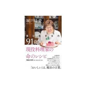 91歳、現役料理家の命のレシピ 食は生きる力 / 城戸崎愛  〔本〕