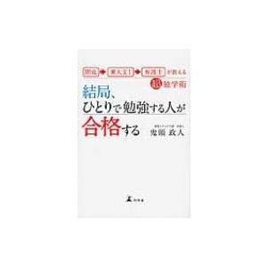 開成→東大文1→弁護士が教える超独学術 結局、ひとりで勉強する人が合格する / 鬼頭政人  〔本〕