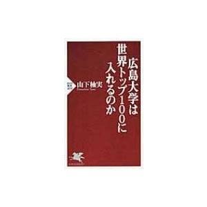 発売日:2016年08月 / ジャンル:語学・教育・辞書 / フォーマット:新書 / 出版社:Php...