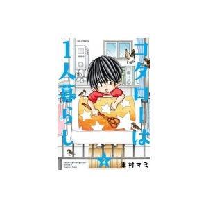 コタローは一人暮らし 2 ビッグコミックスペリオール / 津村マミ  〔コミック〕|hmv
