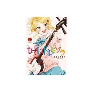 発売日:2016年10月 / ジャンル:コミック / フォーマット:コミック / 出版社:芳文社 /...