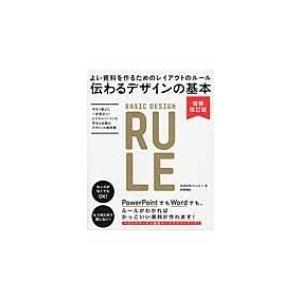 伝わるデザインの基本 よい資料を作るためのレイアウトのルール / 高橋佑磨  〔本〕