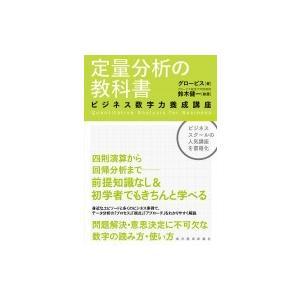 定量分析の教科書 ビジネス数字力養成講座 / グロービス  〔本〕|hmv