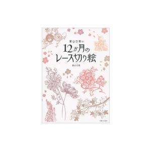 発売日:2016年09月 / ジャンル:実用・ホビー / フォーマット:本 / 出版社:主婦と生活社...