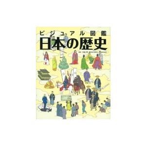 ビジュアル図鑑 日本の歴史 / 大石学  〔図鑑〕|hmv