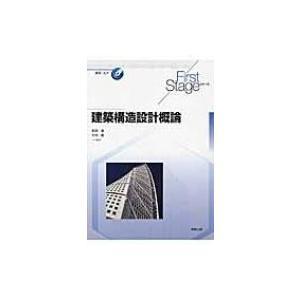 建築構造設計概論 First Stageシリーズ / 和田章  〔本〕|hmv