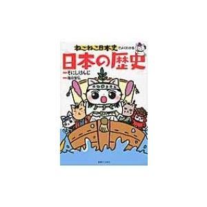 ねこねこ日本史でよくわかる日本の歴史 / そにしけんじ  〔本〕 hmv