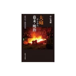 発売日:2016年09月 / ジャンル:哲学・歴史・宗教 / フォーマット:本 / 出版社:法政大学...