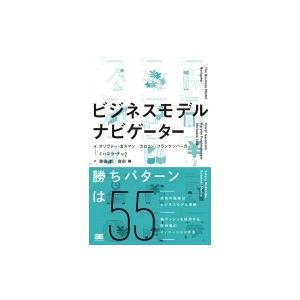 ビジネスモデル・ナビゲーター / オリバー ガスマン  〔本〕|hmv
