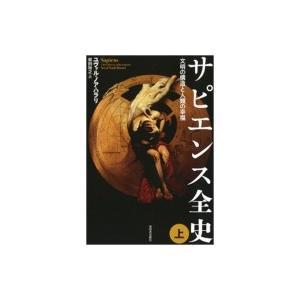 サピエンス全史 文明の構造と人類の幸福 上 / ユヴァル・ノア・ハラリ  〔本〕|hmv