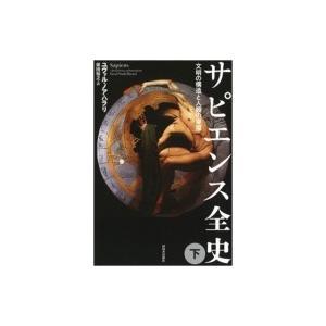 サピエンス全史 文明の構造と人類の幸福 下 / ユヴァル・ノア・ハラリ  〔本〕|hmv