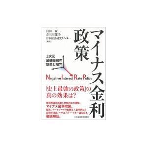 発売日:2016年08月 / ジャンル:ビジネス・経済 / フォーマット:本 / 出版社:日本経済新...