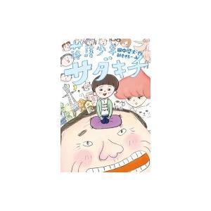 落語少年サダキチ 福音館創作童話シリーズ / 田中啓文  〔単行本〕