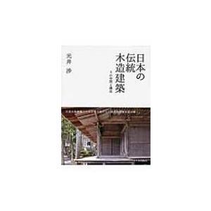 日本の伝統木造建築 その空間と構法 / 光井渉  〔本〕|hmv