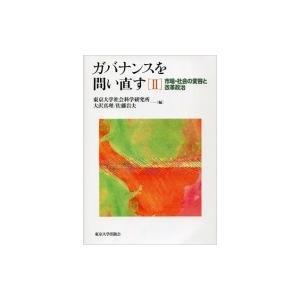 発売日:2016年09月 / ジャンル:社会・政治 / フォーマット:本 / 出版社:東京大学出版会...