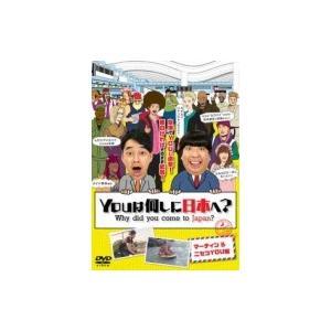 TV テレビ / YOUは何しに日本へ? マーティン& ニセコYOU編  〔DVD〕