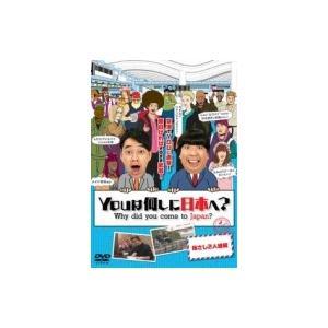 TV テレビ / YOUは何しに日本へ? 指さし2人組編  〔DVD〕