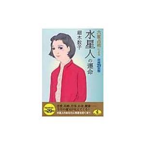 発売日:2016年08月 / ジャンル:実用・ホビー / フォーマット:文庫 / 出版社:ベストセラ...