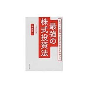 発売日:2016年09月 / ジャンル:ビジネス・経済 / フォーマット:本 / 出版社:ダイヤモン...