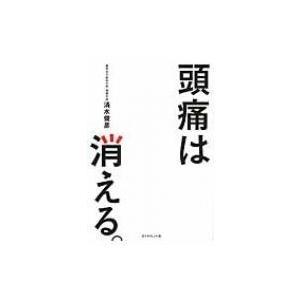 発売日:2016年09月 / ジャンル:社会・政治 / フォーマット:本 / 出版社:ダイヤモンド社...