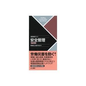 建築携帯ブック 安全管理 / 現場施工応援する会  〔本〕 hmv
