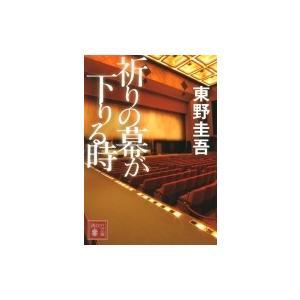 祈りの幕が下りる時 講談社文庫 / 東野圭吾 ...の関連商品7