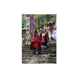 豊前国英彦山 その歴史と信仰 / 長嶺正秀  〔本〕 hmv