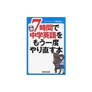 7時間で中学英語をもう一度やり直す本 / Evine  〔本〕