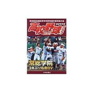 高校野球グラフ 2016 / Books2  〔本〕...