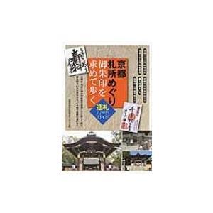 発売日:2016年09月 / ジャンル:実用・ホビー / フォーマット:本 / 出版社:メイツ出版 ...