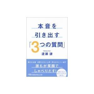 発売日:2016年09月 / ジャンル:ビジネス・経済 / フォーマット:文庫 / 出版社:日本経済...