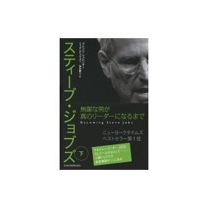 発売日:2016年09月 / ジャンル:ビジネス・経済 / フォーマット:本 / 出版社:日本経済新...